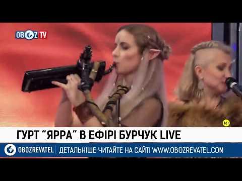 ЯРРА - Несе Галя воду на OBOZ TV