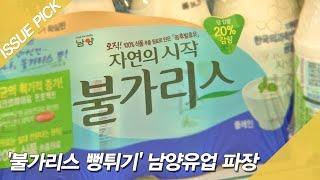 """남양 """"불가리스, 코로나 억제 효과"""" 발언에 고발! 주…"""