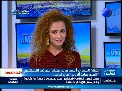 Sbeh Elkhir Le Mag Du Lundi 23 Octobre 2017