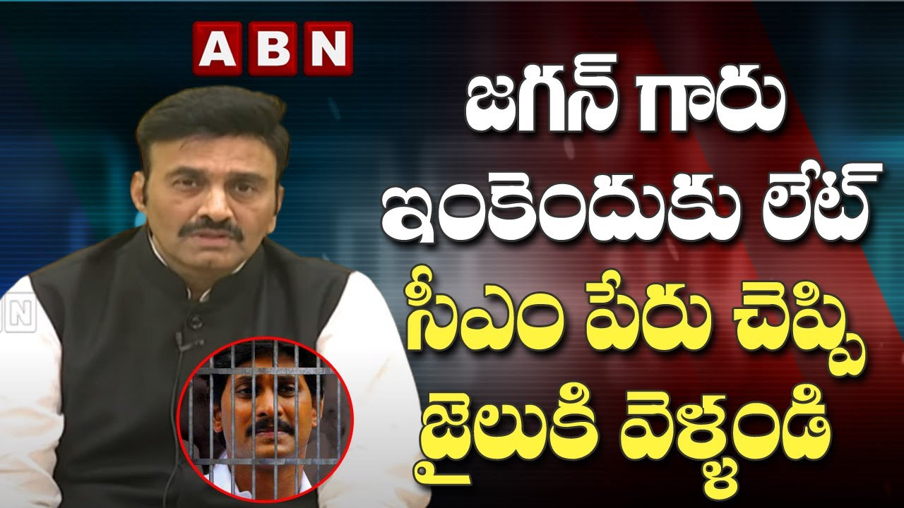 YSRCP MP Raghuramaraju Demands Jagan Bail Be Cancelled