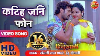 Katiha jani Phone HD Bhojpuri Song | Film Hum Hai Hindustani Khesari Lal Yadav, Kajal Raghwani