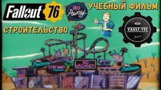 Fallout 76 Анимация Озвучка