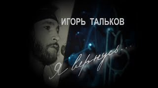 Игорь Тальков.
