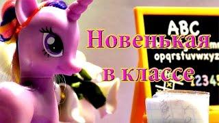Сериал Пони в школе Новенькая в классе 6 серия