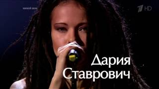 Download lagu Дария Ставрович Круги на воде Нокауты Голос Сезон 5 MP3