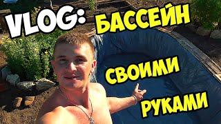 VLOG: БАССЕЙН СВОИМИ РУКАМИ! НА СТАВОК! / Виталий Зеленый(, 2016-07-05T18:46:11.000Z)