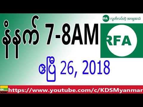 RFA Burmese News, Morning April 26, 2018