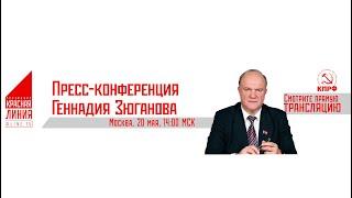 Пресс-конференция Геннадия Зюганова (Москва, 20.05.2021)