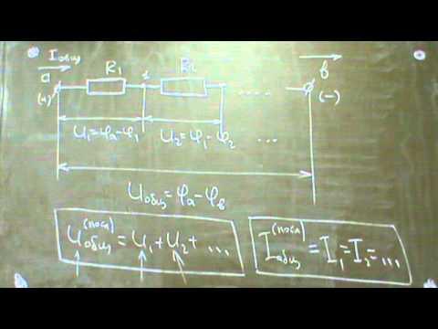 Лекция Параллельное и последовательное соединение проводников. Часть 1