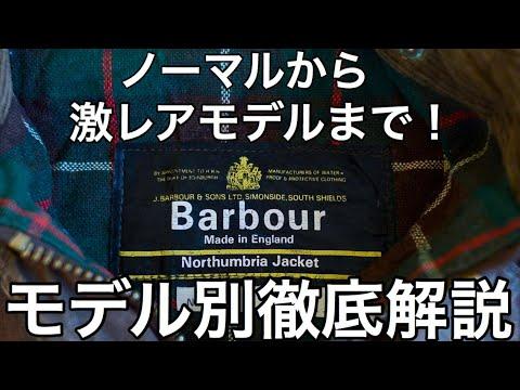 """【完全保存版】英国王室御用達""""Barbour(バブアー )"""" をモデル別に徹底解説!【定番古着】"""