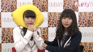 NMB48ミオリナがおかずクラブの「下着泥棒」完コピに挑戦 市川美織、山...