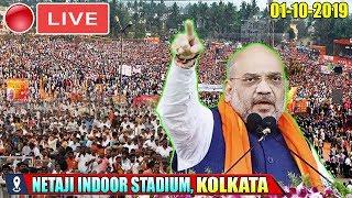BJP LIVE | Amit Shah Addressing on NRC from Netaji Indoor Stadium, Kolkata : 01-09-2019