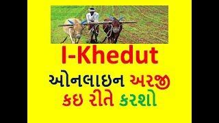 how-to-i-khedut-online-application-gujarati