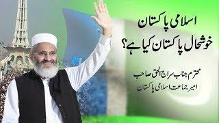 Islami Pakistan - Kushal Pakistan Kiya Hai by Janab Siraj ul Haque