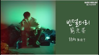 190131 龍俊亨yong junhyung - 빈털터리窮光蛋(empty) feat. suran (chinese/korean sub) from yong digital single ' 빈털터리(empty) naiseo highlight :: 老少女的light日記...