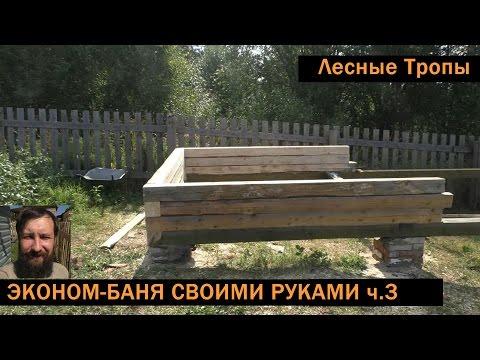 Эконом баня своими руками ч.3 (6х3 старый брус + каркас на столбиках)