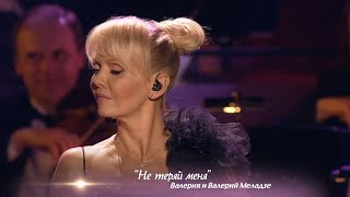 """Валерия и Валерий Меладзе - Не теряй меня (@ Crocus City Hall, """"По серпантину"""", 2013)"""