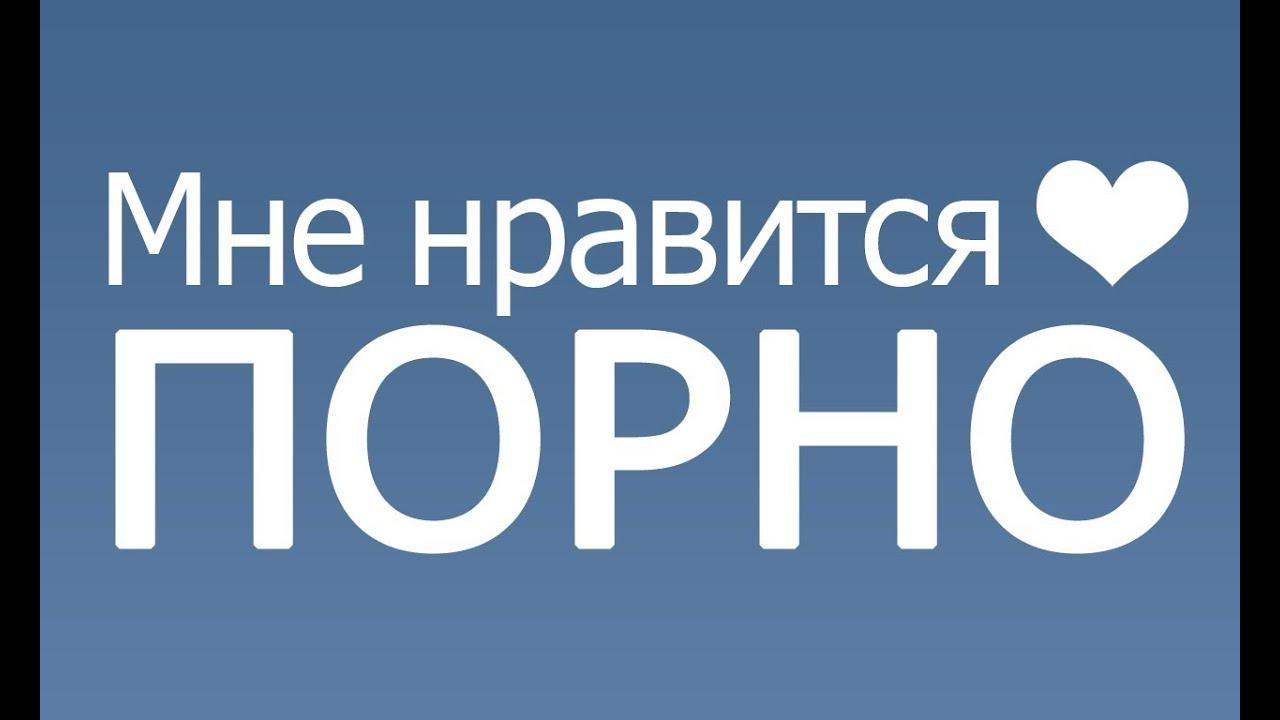 Vkontakte Ru Порно