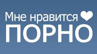Порно? ВКонтакте! / Need Porn? Use Russian Facebook!