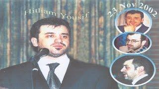 Haitham Yousif In Holland (2)   هيثم يوسف حفلة هولندا