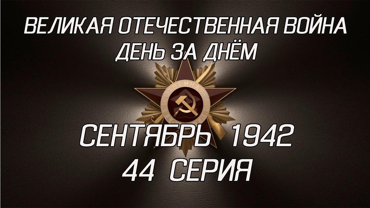 Великая война. Сентябрь 1942. 44 серия