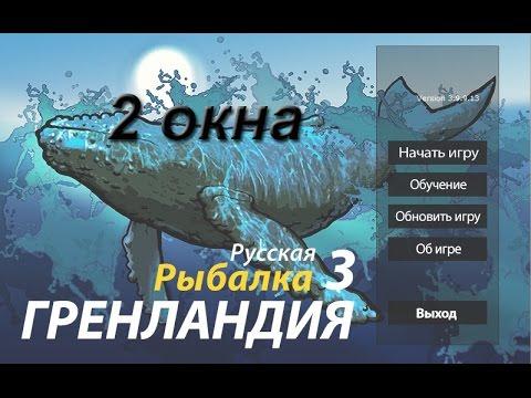 Русская Рыбалка в 2 окна