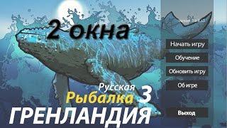 Російська Рибалка 2 вікна