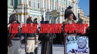 О чём молчат историки? Ядерная зима в Российской Империи!