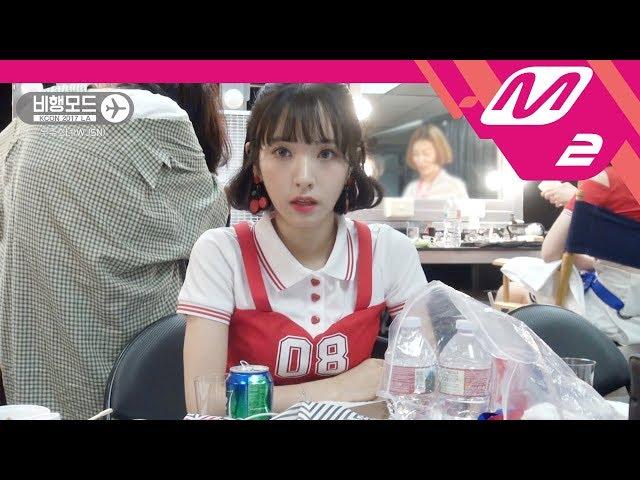[비행모드] 우주소녀는 비행모드 #2