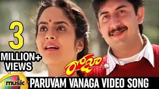 Roja Telugu Movie Songs | Paruvam Vanaga Video Song | Madhu Bala | Aravind Swamy | AR Rahman