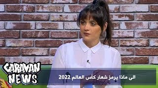 الى ماذا يرمز شعار كأس العالم 2022؟