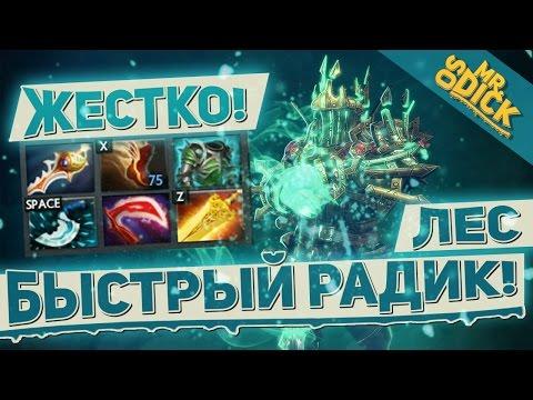 видео: ЛЕСНОЙ ВК И ФАСТ РАДИАНС! | wraith king dota 2