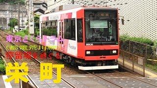 東京さくらトラム 小さな電車でおさんぽ日和 栄町停留場