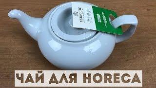 Обзор чая TEAHOUSE для HoReCa