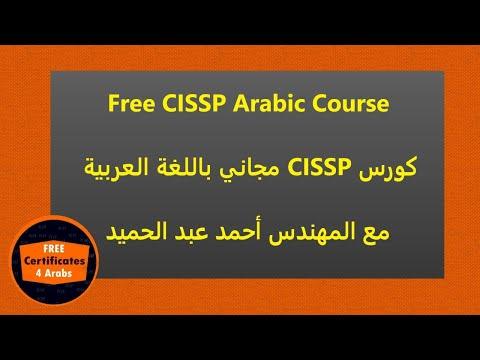 009 CISSP Domain2 Assets Security