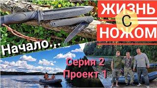 ЖИЗНЬ С НОЖОМ. 2 СЕРИЯ. 1 проект. / Знакомство, размещение, рыбалка / Озеро Селигер 2018 / Forester