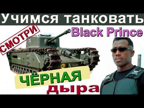 Black Prince | Учимся танковать. Слабонервным не смотреть, как может Блэк Принц