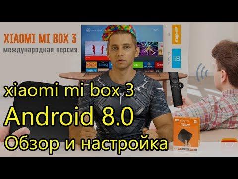 Xiaomi Mi Box 3, Android 8.0 обзор и настройка [4K]