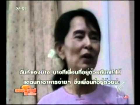 THAIPBA INTERVIEW AUNG SAN SU KYI3