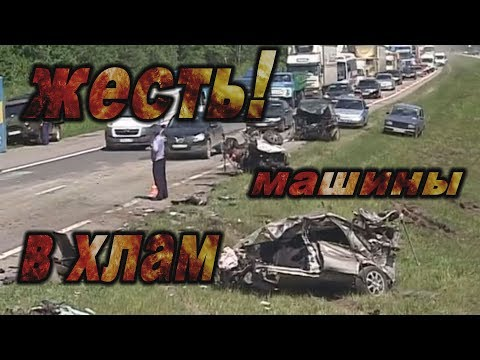 ЖЕСТЬ!МАШИНЫ РАЗОРВАЛО ПОПОЛАМ!Крупное ДТП Серпухов-Чехов 85 км.The Car's Torn In Half!Tin!