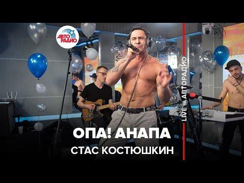 Стас Костюшкин (проект A-Dessa) - Опа! Анапа (LIVE @ Авторадио)