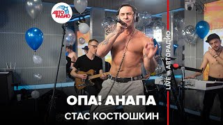 🅰️ Стас Костюшкин (A-Dessa) – Опа! Анапа (LIVE @ Авторадио)