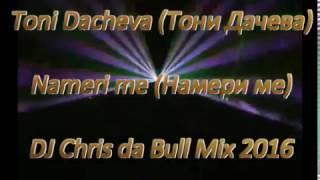 Toni Dacheva (Тони Дачева) - Nameri me (Намери ме) (DJ Chris da Bull Mix 2016)