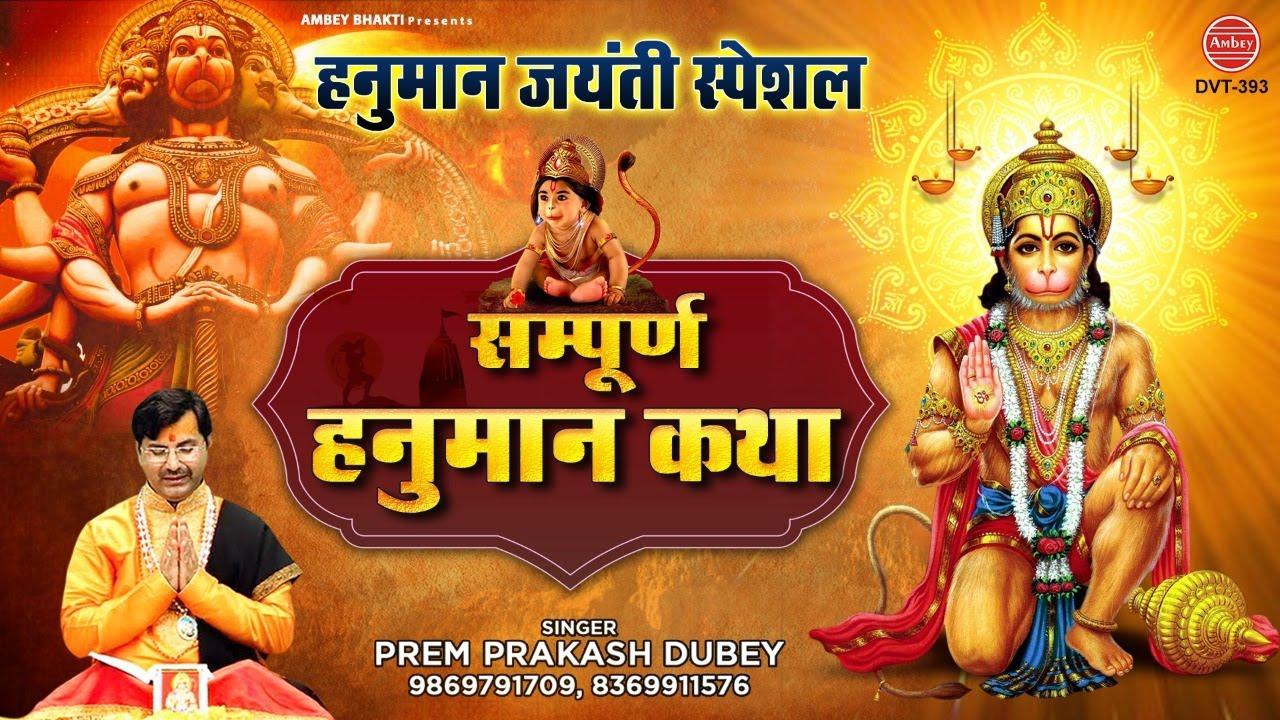 Download हनुमान जयंती स्पेशल - संपूर्ण हनुमान कथा - Prem prakash dubey - Hanuman Jayanti 2021 - Ambey Bhakti