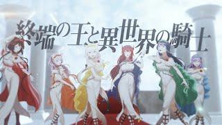 【歌ってみた】終端の王と異世界の騎士 The Endia & The Knights / Sound Horizon【朝ノ瑠璃/戌亥とこ/奏みみ/白上フブキ/ドーラ/富士葵】