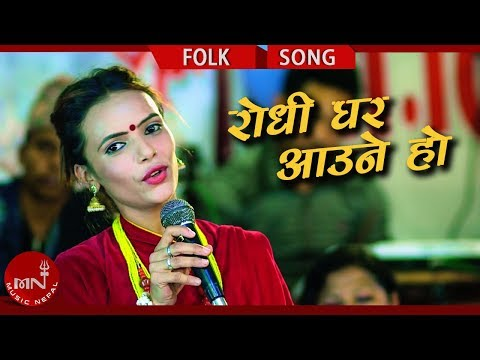 New Lok Dohori 2075/2018 | Rodhi Ghar Aaune Ho - Karan BK Siddanita & Priti Ale Ft. Sukra & Aayusha