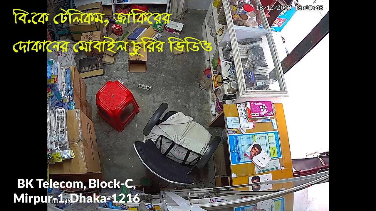 বিকে টেলিকম ব্লক সি মিরপুর-১, ঢাকায় মোবাইল চুরির ভিডিও।। Mobile lost bk telecom, mirpur-1 dhaka