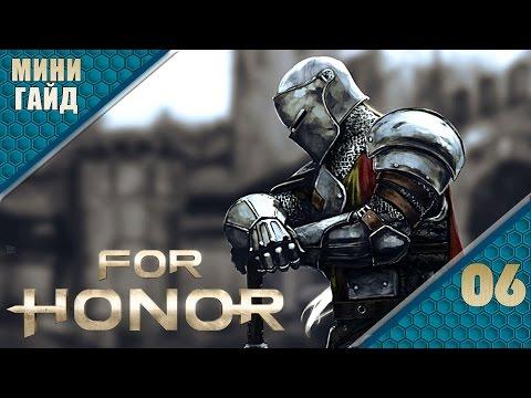 For Honor #06 Прокачка экипировки. Гайд
