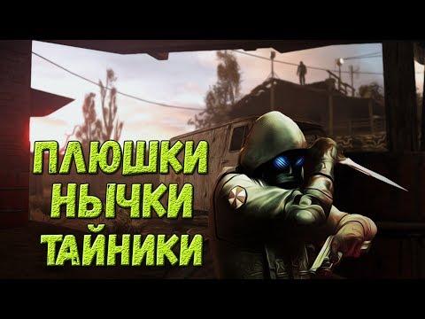 КАК РАЗБОГАТЕТЬ в НАЧАЛЕ ИГРЫ  STALKER Тень Чернобыля