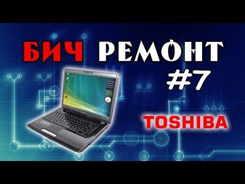 Ремонт игрового ноутбука Toshiba A300 - БИЧРЕМОНТ #7